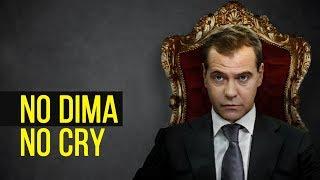 Отставка Медведева | От надежды либералов до политика, которого ненавидят все | FURYDROPS