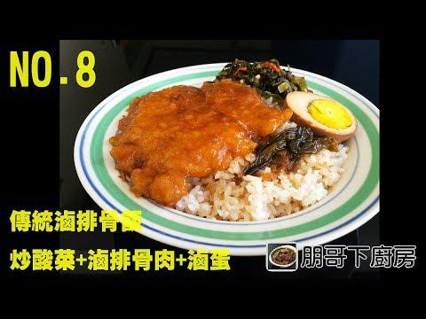 傳統滷排骨飯(炒酸菜+滷排骨肉+滷蛋)