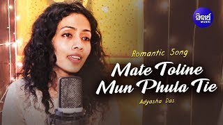 Mate Toline Mun Phula Tie Romantic Song ମତେ ତୋଳିନେ Studio Version Adyasha Das Sidharth Music