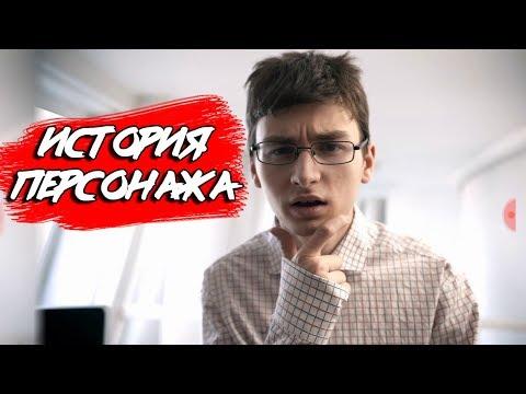 БОТАН - ИСТОРИЯ ПЕРСОНАЖА