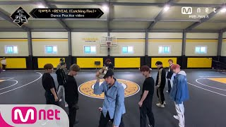 Road to Kingdom [Dance Practice] REVEAL (Catching Fire) - 더보이즈ㅣ2차 경연 200521 EP.4