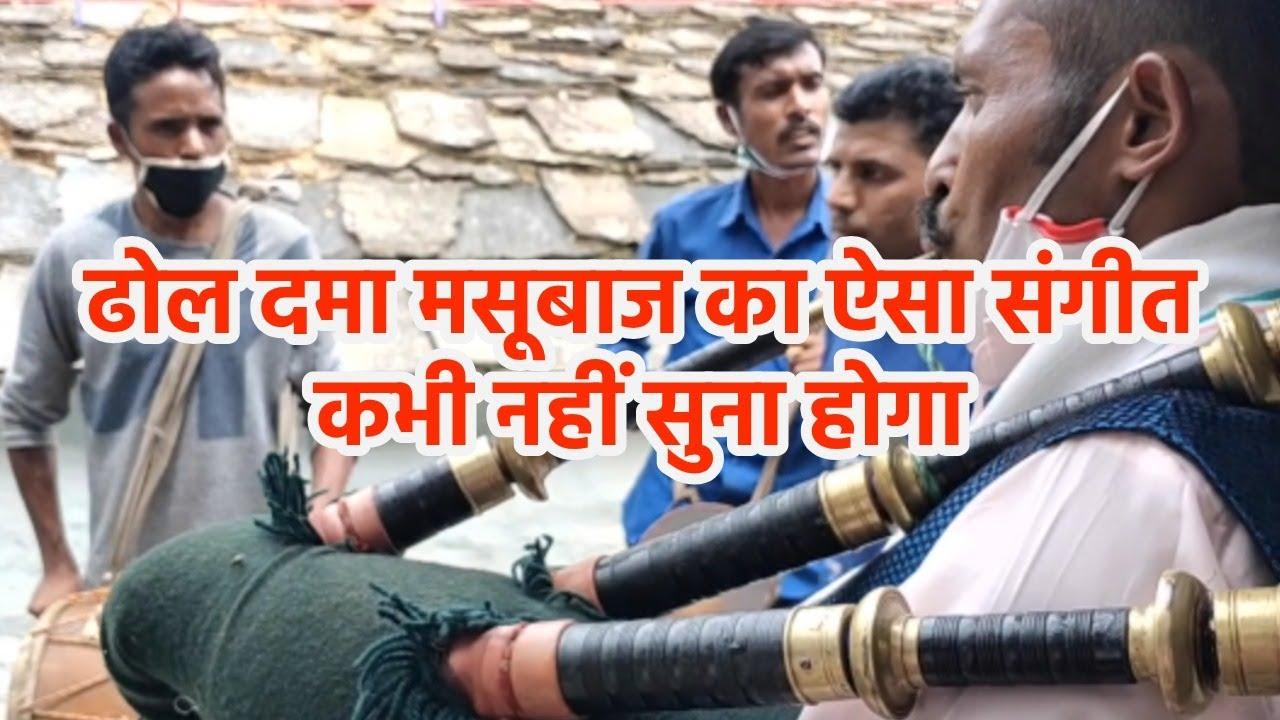 ढोल दमा मसूबाज की धुन || Dhol Damo Masubaaj || Pahado Ka Raahi