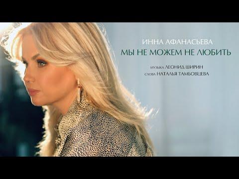 Инна Афанасьева - Мы не можем не любить