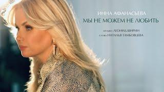 Смотреть клип Инна Афанасьева - Мы Не Можем Не Любить