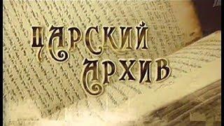 Искатели Царский архив