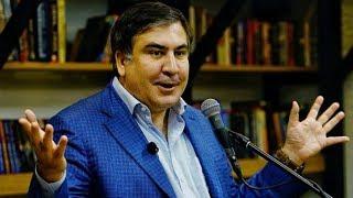 Михаил Саакашвили — Россия играет на нервах Запада.
