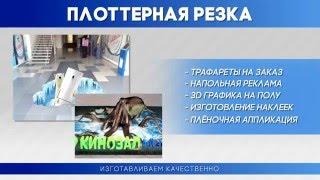 Напольная реклама(Изготавливаем срочно и со скидками! Напольная реклама на заказ, купить по недорогой цене в Москве, дёшево..., 2016-04-03T12:19:02.000Z)