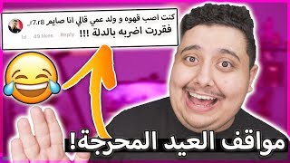أقوى 10 مواقف محرجة صارت في العيد !! ( سكتشات 😂💔 )