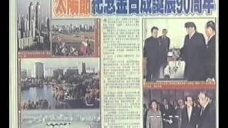 90-Летие Ким Ир Сена