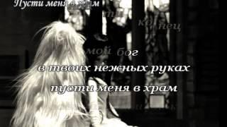 Take Me To Church - Караоке, перевод rus