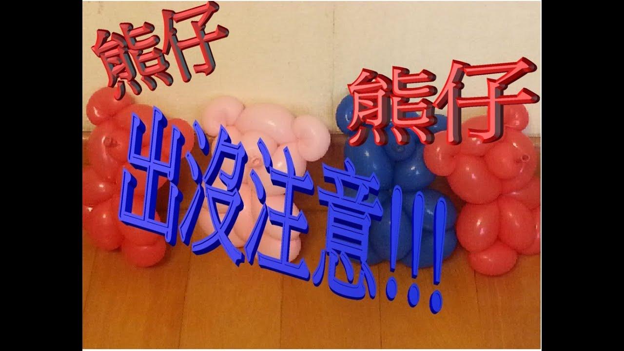 MagRex扭氣球教學 - 熊仔出沒注意!? Qualatex 長氣球 新手必學 最注目單條氣球造型 Balloon Art 課堂#005 - YouTube