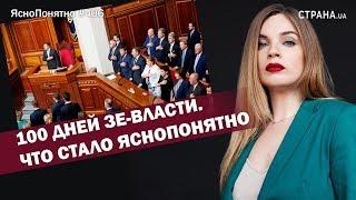 100 дней Зе-власти. Что стало ЯсноПонятно | #406 by Олеся Медведева
