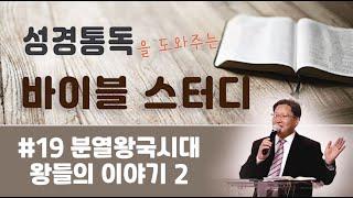성경통독을 도와주는 바이블 스터디 #19 분열왕국시대 왕들의 이야기 2 - 2021-05-19