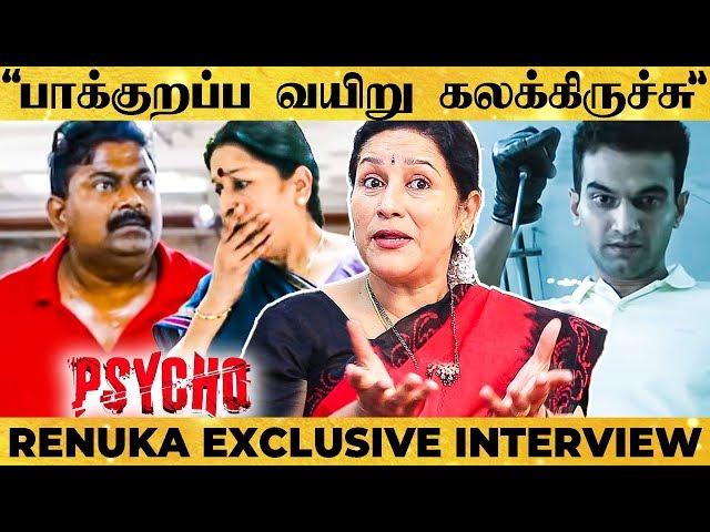 Mysskin படம்னு ரொம்ப பயந்துட்டேன்😱 - Actress Renuka Reveals Psycho Making Stories!