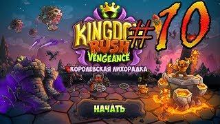 Kingdom Rush Vengeance прохождение уровень  10, 11