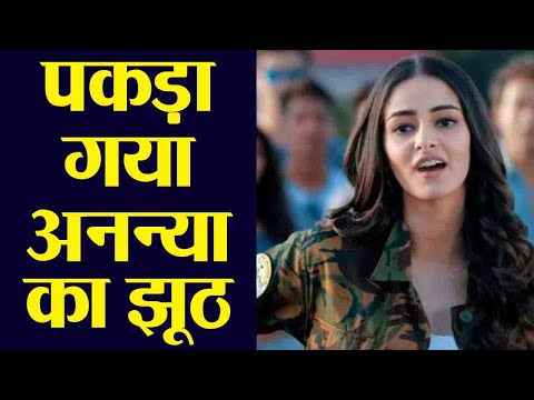 Ananya Panday's lie exposed by her classmates; Know Here | FilmiBeat Mp3