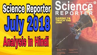 July 2018, Science Reporter Analysis in Hindi