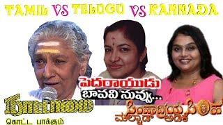 Kotta Paakum vs Baavavi Nuvvu vs Malnad Adike    S.janaki vs KS Chithra vs Sangeetha Gururaj
