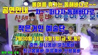 공연안내 윤정품바 하니품바 7월30일31일 8월1일(금…