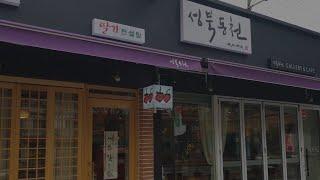 서울 성북동의 「성북동천 갤러리&카페_서화각 초…
