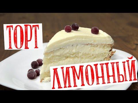 Торт со сливочным кремом и