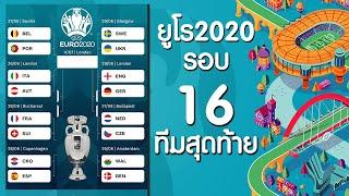 พรีวิวบอลยูโร2020 รอบ16ทีมสุดท้าย ความเคลื่อนไหวการแข่งขันฟุตบอลชิงแชมป์แห่งชาติยุโรป ยูโร2020