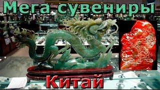 видео Сувениры из китая оптом купить, Купить сувениры оптом из китая, Сувениры и подарки оптом китай