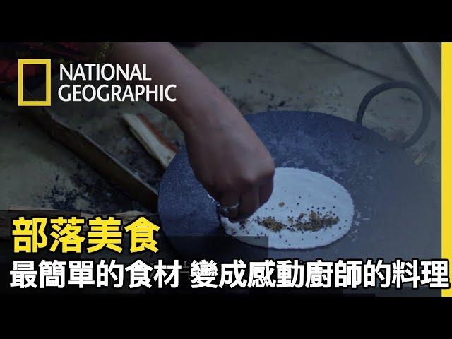 米、芝麻、片糖,簡單的三種食材,卻蕩漾在主廚的味蕾,讓他想起純粹食物的美味【部落美食】
