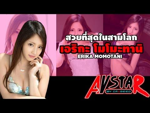 [AV-Actress] สวยที่สุดในสามโลก!!! Erika Momotani [18+]