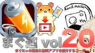 【無料】音声にエコーを掛けられるiPhoneアプリが面白い!!【まぐ適 vol.20】