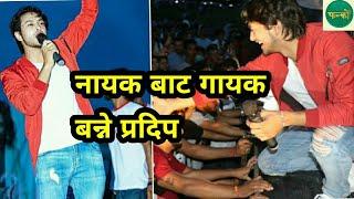 नायकबाट गायक बन्ने प्रदीप | Nepali Actor Pradeep Khadka