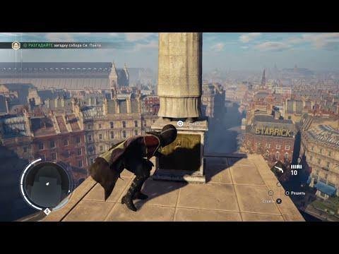 Assassins Creed Syndicat Тайна собора Св.  Павла