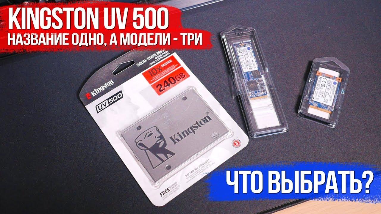 Новый SSD от Kingston! Название одно, а модели три - что выбрать? Kingston UV 500