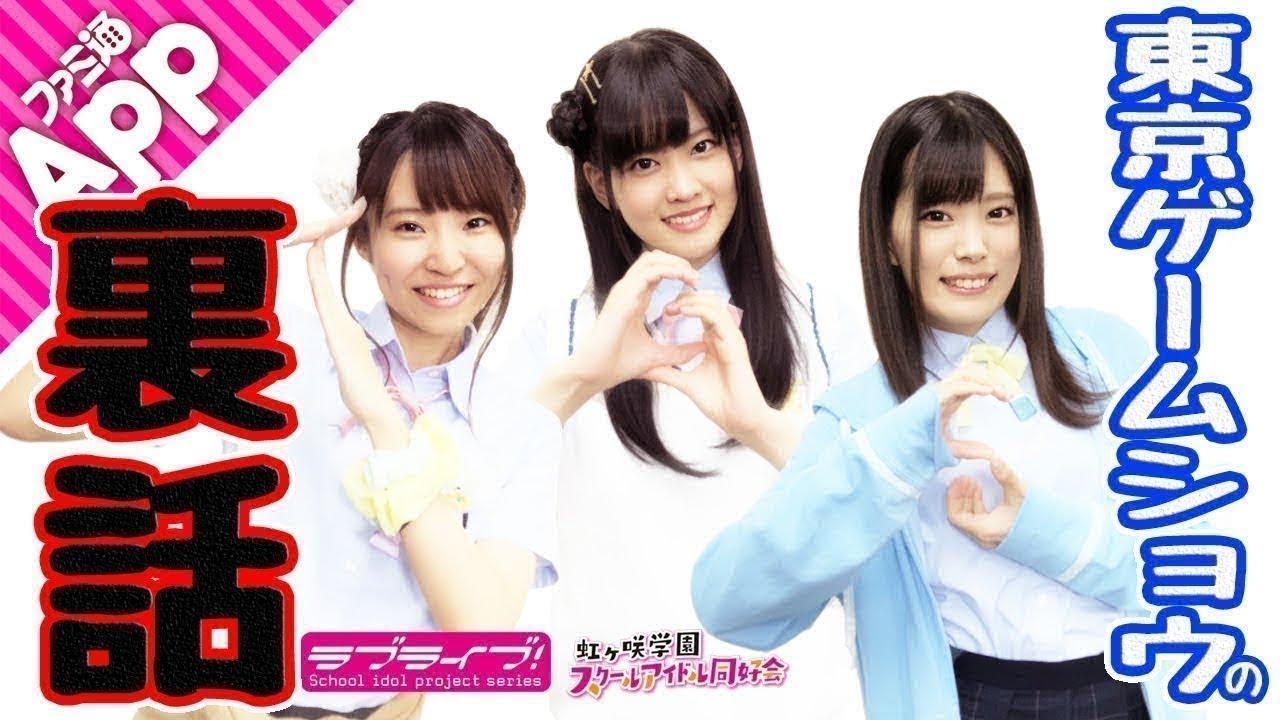 【ラブライブ!スクスタ】虹ヶ咲メンバー3人がμ'sやAqoursメンバーを触っちゃう!?