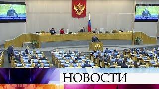 Государственная Дума в третьем чтении приняла законопроект об ипотечных каникулах.