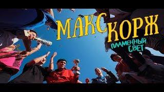 Пламенный свет Последний Звонок 2019 (official video) Школа  прощай Выпускной клип  11 А  Макс Корж