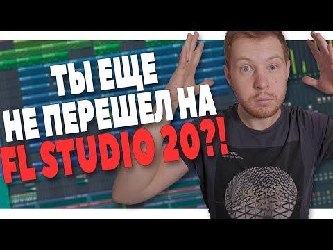 ПОЧЕМУ СТОИТ ПЕРЕЙТИ НА FL STUDIO 20 - ВСЕ ФИШКИ