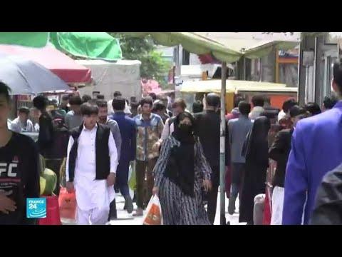 كيف يرى الأفغانيون انسحاب القوات الأمريكية من بلادهم؟  - نشر قبل 2 ساعة