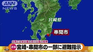 宮崎・串間市の1316世帯に避難指示 土砂災害の危険(19/05/20)