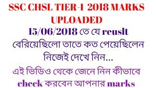SSC CHSL TIER-I 2018 MARKS UPLOADED || HOW TO KNOW THE MARKS OF SSC CHSL 2018 TIER-I