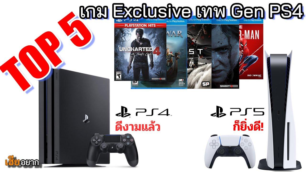 PS4 ยังไม่ตาย! Top 5 ห้าเกมเทพ Exclusive PlayStation 4 ที่ห้ามพลาด! และควรจัดมาประเดิมกับ PS5
