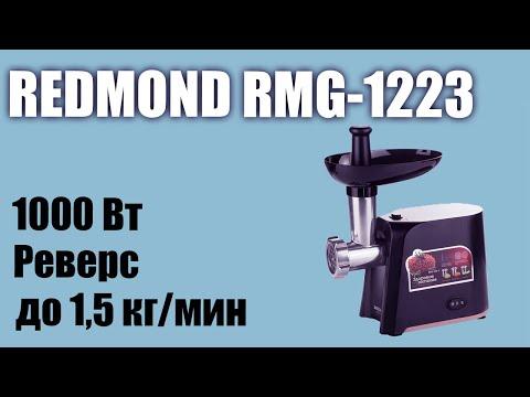 Обзор электромясорубки Redmond RMG-1223
