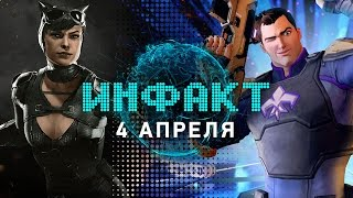 Инфакт от 04.04.2017 [игровые новости] — Agents of Mayhem, Project Scorpio, Jak and Daxter...
