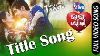Tu Mo Love Story Title Song | Full Song | Swaraj, Bhoomika | Odia Movie TCP