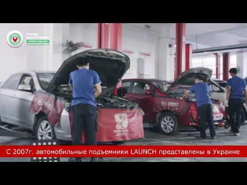 Корпорация LAUNCH - №1 в производстве автомобильных подъёмников