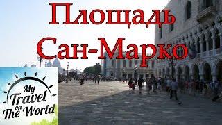 Площадь Сан-Марко, Венеция, серия 63(Венеция, август 2013г. Площадь Сан-Марко и прогулки возле неё. Главная площадь Венеции с которой связано много..., 2016-04-29T19:43:51.000Z)