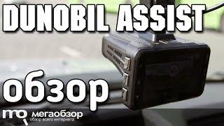 Dunobil Assist обзор видеорегистратора