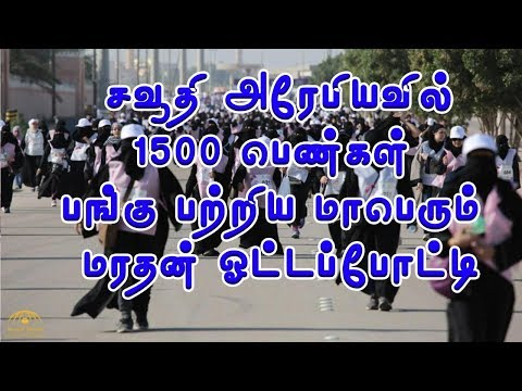 Saudi Arabia Holds first Marathon for women