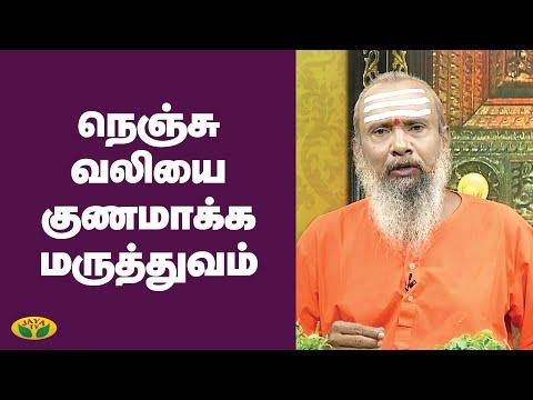 நெஞ்சுவலியை குணமாக்க மருத்துவம் |  Parampariya Vaithiyam | JayaTV