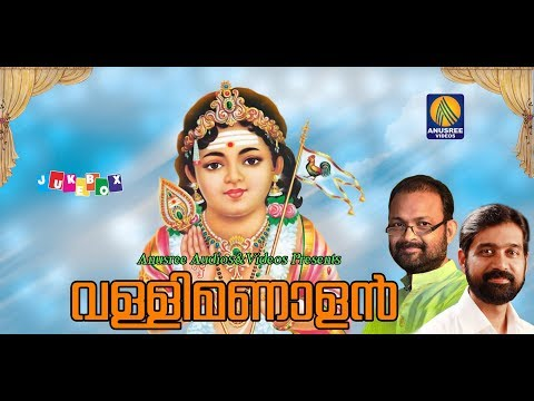 Vallimanalan Devotional Songs Hindu Devotional Songs Malayalam 2017